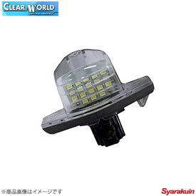 CLEAR WORLD/クリアワールド LEDライセンスランプ フリード GB3/4 ライセンスランプ LLH-02