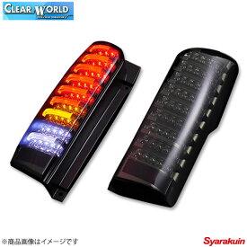 クリアワールド チューブフルLEDテールランプ NV350キャラバン E26 テールランプ インナーレッドクローム/スモーク RTN-19