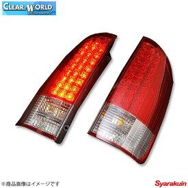 CLEAR WORLD/クリアワールド LEDテールランプ ノア/ヴォクシー AZR60/65G テールランプ レッド/クリアレンズ RTT-17