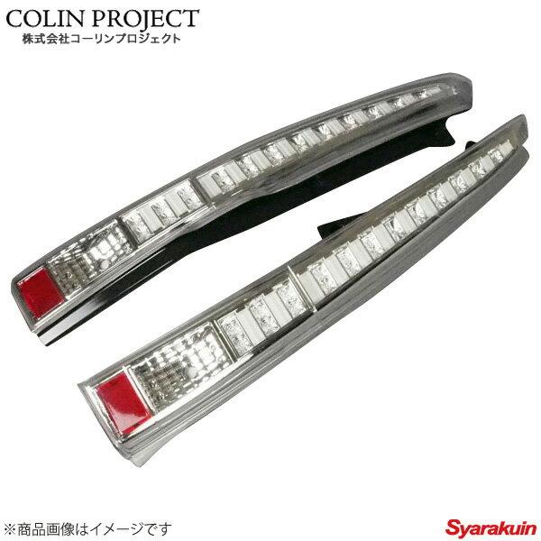 コーリンプロジェクト SHARK / シャークチューブ LEDテールランプ カラー: クローム ムーヴ L150S DT150MOV-A2LTB-CC-02