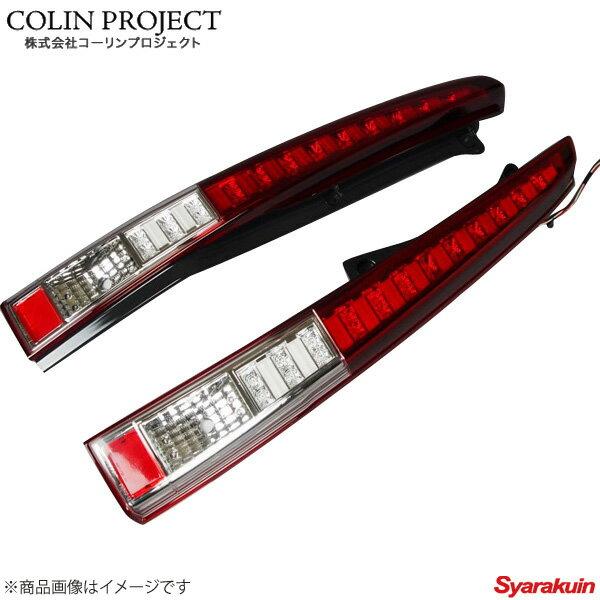 コーリンプロジェクト SHARK / シャークチューブ LEDテールランプ カラー: アカシロ ムーヴ L150S DT150MOV-A2LTB-RC-02