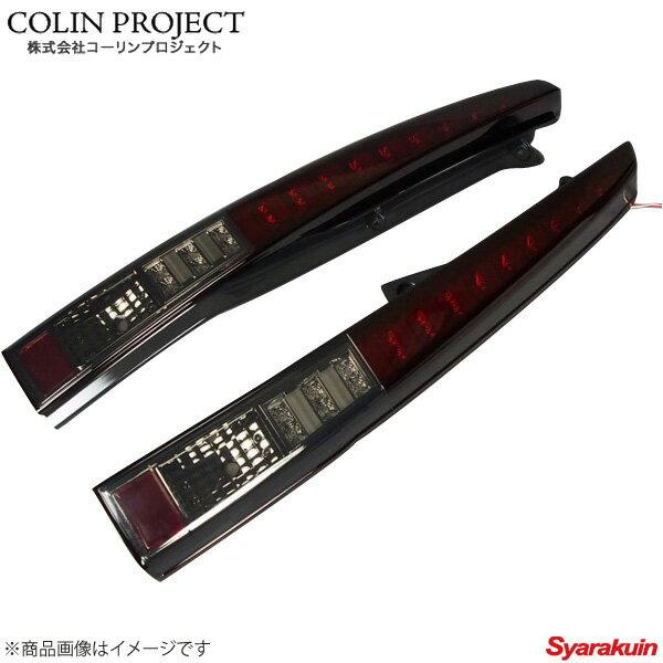 コーリンプロジェクト SHARK / シャークチューブ LEDテールランプ カラー: アカスモーク ムーヴ L150S DT150MOV-A2LTB-RSC-02