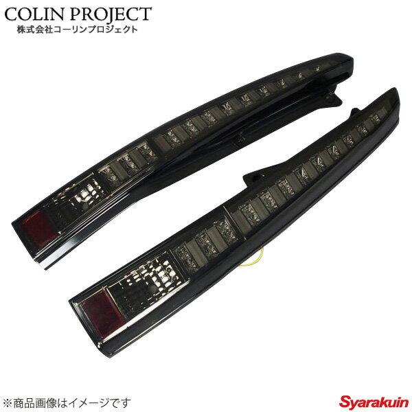 コーリンプロジェクト SHARK / シャークチューブ LEDテールランプ カラー: オールスモーク ムーヴ L150S DT150MOV-A2LTB-SC-02
