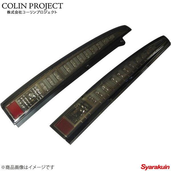 コーリンプロジェクト SHARK / シャークチューブ LEDテールランプ カラー: クロームスモーク ムーヴ カジュアル L175S