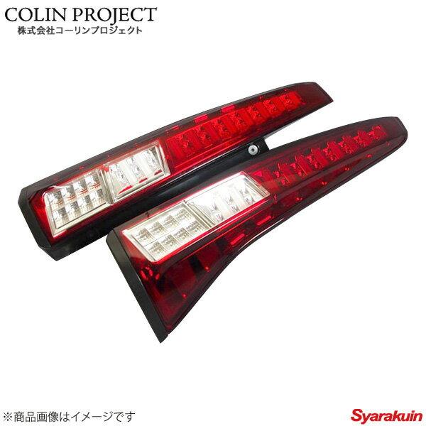 コーリンプロジェクト SHARK / シャークチューブテールランプ カラー: アカシロ セレナ C26(H22/11〜H24/07) NT26SER-3LTB-RC-02