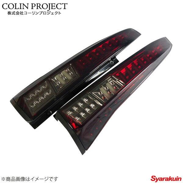コーリンプロジェクト SHARK / シャークチューブテールランプ カラー: アカスモーク セレナ C26(H22/11〜H24/07) NT26SER-3LTB-RSC-02