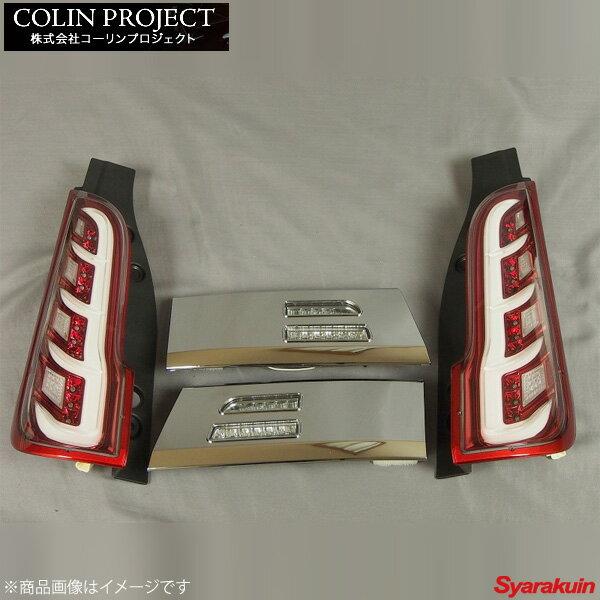 コーリンプロジェクト MBRO / エムブロ サンダーLEDテール(フルLED) カラー: インナーレッド スペーシア MK32S STMK32SPA-3LTB-CR-04