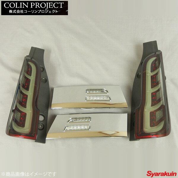 コーリンプロジェクト MBRO / エムブロ サンダーLEDテール(フルLED) カラー: レッドスモーク スペーシア MK32S STMK32SPA-3LTB-SR-04