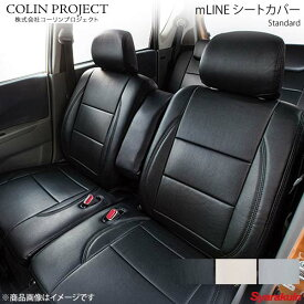 COLIN PROJECT コーリンプロジェクト mLINE シートカバー スタンダード ブラック 2501 アクア NHP10