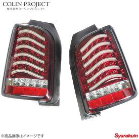 コーリンプロジェクト MBRO / エムブロ フルLEDテール カラー: インナーレッド/スモーク N-ONE JG1/JG2 HT12NON-3L-SR-04