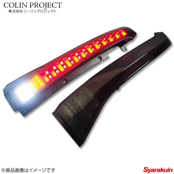 コーリンプロジェクト SHARK / シャークチューブテールランプ カラー: アカスモーク セレナ C25(H17/5〜H22/10) NT25SER-3LTB-RSC-02