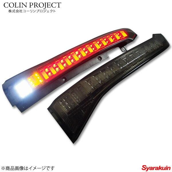 コーリンプロジェクト SHARK / シャークチューブテールランプ カラー: クロームスモーク セレナ C25(H17/5〜H22/10) NT25SER-3LTB-SC-02