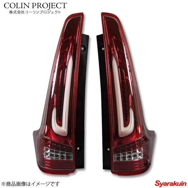コーリンプロジェクト MBRO / エムブロ サンダーLEDテール(フルLED) カラー: インナーレッド デイズ B21W (H25.6〜) NTDAYZ-3LTB-CR-04