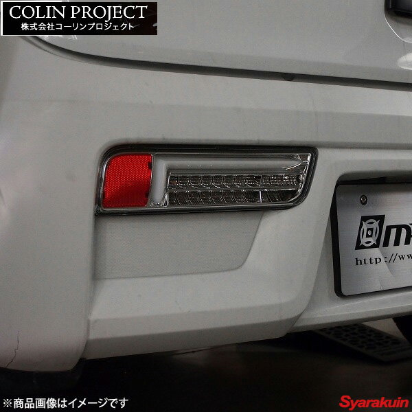 コーリンプロジェクト MBRO / エムブロ サンダー フルLEDテール (スイッチ付き) カラー: クリア/ホワイトチューブ アルト HA36S/HA36V