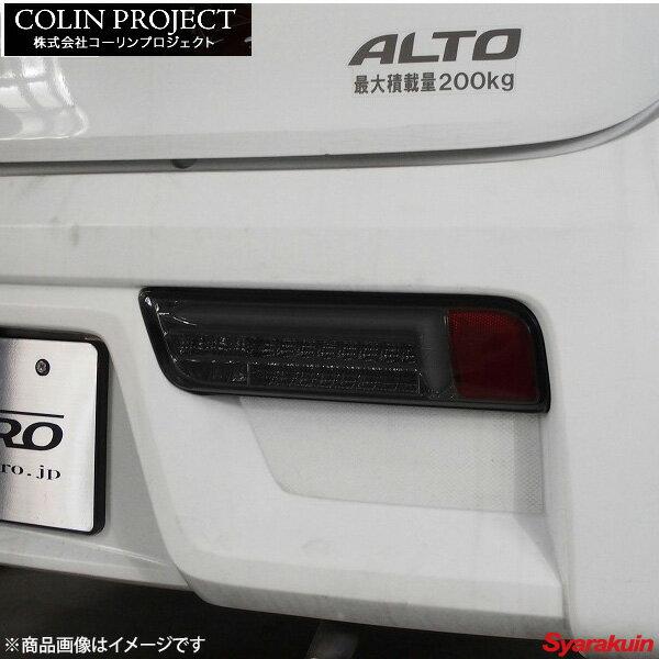 コーリンプロジェクト MBRO / エムブロ サンダー フルLEDテール (スイッチ付き) カラー: スモーク/ホワイトチューブ アルト HA36S/HA36V