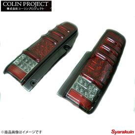 コーリンプロジェクト MBRO / エムブロ サンダーLEDテール カラー: レッド/スモーク ジムニー JB23W STJBJIMY-2L-SR-04