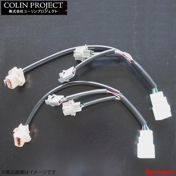 コーリンプロジェクト SHARK / シャーク 4型用変換ハーネスキット カラー: - ハイエース 200系 4型(H25/12〜) TX200ACE-02