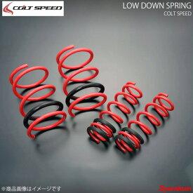 COLT SPEED コルトスピード ローダウン・スプリングキット ギャランフォルティス スポーツバックRA CX4A サスペンション