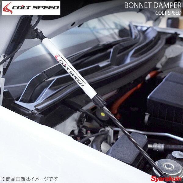 COLT SPEED コルトスピード ボンネットダンパー ランサーエボリューション10 CZ4A