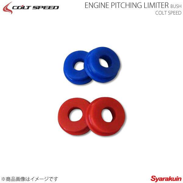COLT SPEED コルトスピード ブッシュ ハード 硬度60 青 コルトラリーアート Z27AG、M/T or CVT