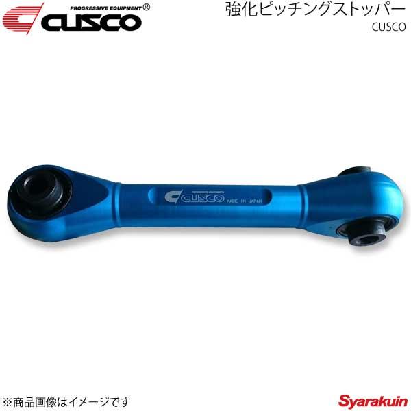 CUSCO / クスコ 強化ピッチングストッパー SUZUKI/スズキ アルトワークス HA36S ブルーアルマイト仕上げ 60A-911-PS
