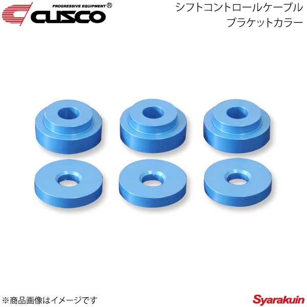 CUSCO / クスコ シフトコントロールケーブルブラケットカラー アルトターボRS HA36S 5MT車用 623-938-A