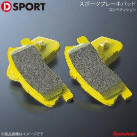 D-SPORT ディースポーツ スポーツブレーキパッド コンペティション ミラ バン L275V/L285V