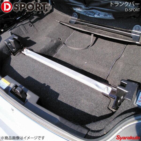 D-SPORT ディースポーツ トランクバー エッセ L235S/L245S