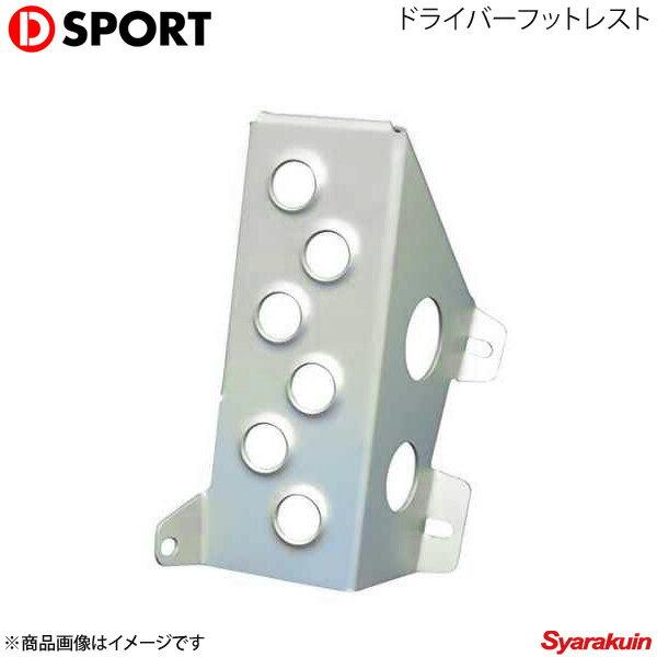 D-SPORT ディースポーツ ドライバーフットレスト コペン L880K