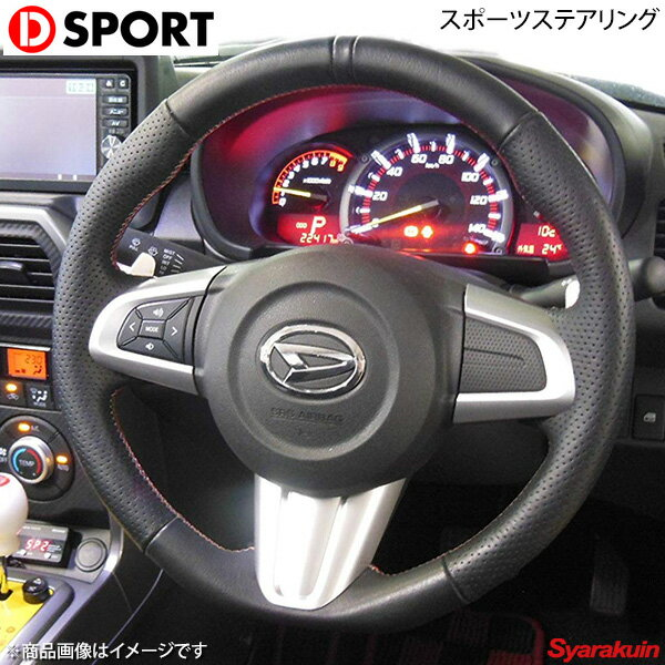 D-SPORT ディースポーツ スポーツステアリング コペン LA400K