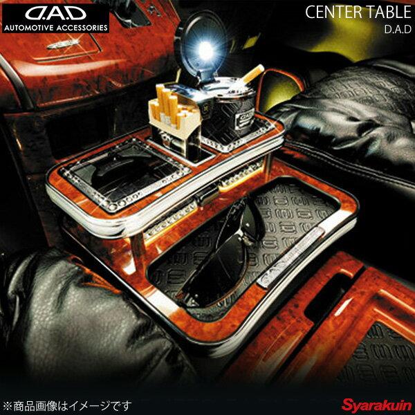 DAD ギャルソン フロントセンターテーブル スクエアタイプ タント/タントカスタム LA600S ベガパターン ローレルデザインロゴ ロイヤルウッド
