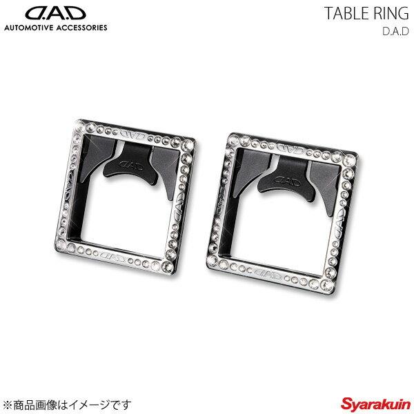 DAD ギャルソン D.A.D 3ウェイ テーブルリング 2個セット クロームメッキ フューシャ