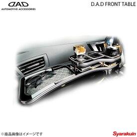 DAD ギャルソン フロントテーブル スクエアタイプ ディルスブラック×ホワイト ローレルデザインロゴ ブラックウッドver2 ムラーノ Z50