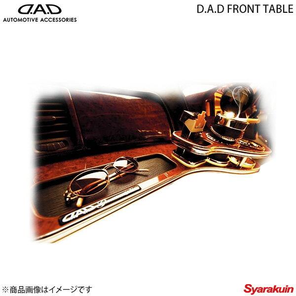 DAD ギャルソン フロントテーブル サークルタイプ リーフパターン リーフパターン ブラックウッドver2 ハイエース H200(WIDE)