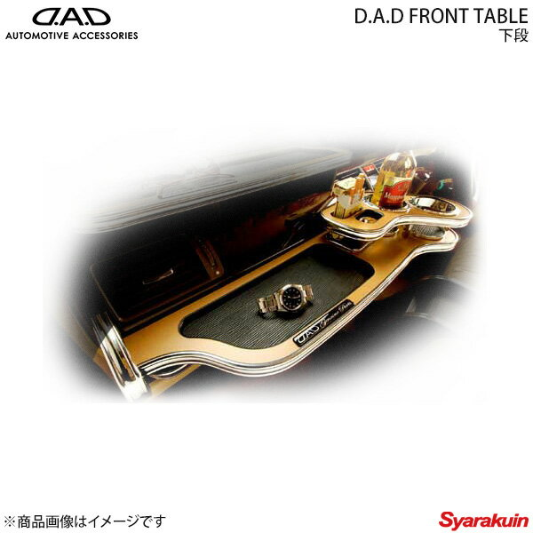 DAD ギャルソン フロントテーブル スクエアタイプ 下段 リーフパターン ローレルデザインロゴ ブラックウッドver2 エリシオン RR1〜4