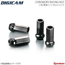 DIGICAM デジキャン クロモリ・レーシングナット 貫通タイプ P1.25 6角 17HEX 50mm/ロング ブラック 20本入 86 ZN6 H24/4〜 CN6K5012BK-DC×5