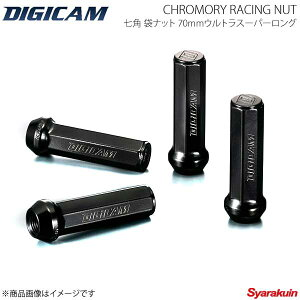 DIGICAM クロモリ・レーシングナット 袋タイプ P1.5 7角 17HEPTAGON 70mm/ウルトラスーパーロング ブラック 20本入 MPV LY3P H18/2〜H28/3 CN7F7015BK-DC×5