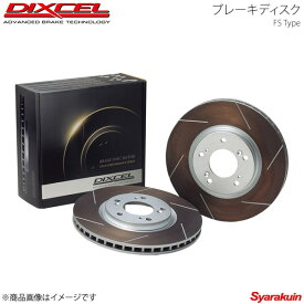 DIXCEL ディクセル ブレーキディスク FSタイプ リア マーク2/クレスタ/チェイサー Tourer V JZX100 96/9〜01/06 TURBO