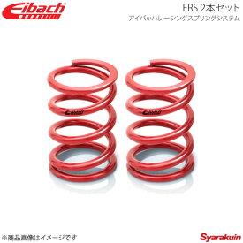 Eibach アイバッハ 直巻スプリング ERS φ2.5インチ 長さ8インチ レート4.02kgf/mm 2本セット 0800.250.0225×2