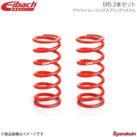 Eibach アイバッハ 直巻スプリング ERS φ2.5インチ 長さ10インチ レート4.46kgf/mm 2本セット 1000.250.0250×2