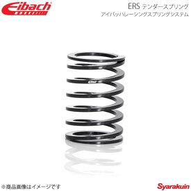 Eibach アイバッハ ERS テンダースプリング リニア φ70mm レート6.1kgf/mm 1本 70-70-0060
