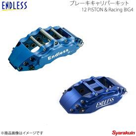 エンドレス システムインチアップキット 12 PISTON & Racing BIG4(Fr/Rr) フェアレディZ Z33 純正ブレンボキャリパー装着車 ECEXZ33