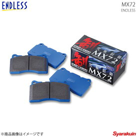 ENDLESS エンドレス ブレーキパッド MX72 フロント S-MX RH1/2