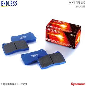 ENDLESS エンドレス ブレーキパッド MX72PLUS フロント S-MX RH1/2