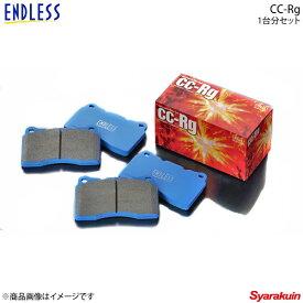 ENDLESS エンドレス ブレーキパッド CC-Rg 1台分セット フェアレディZ Z33 (純正ブレンボキャリパー装着車)