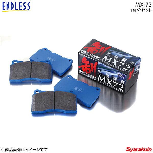 ENDLESS エンドレス ブレーキパッド MX72 1台分セット WRX VAB (STI)