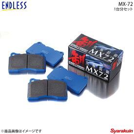 ENDLESS エンドレス ブレーキパッド MX72 1台分セット ジェイド FR4
