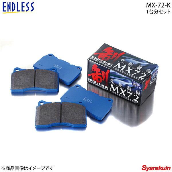 ENDLESS エンドレス ブレーキパッド MX72K 1台分セット ビート PP1