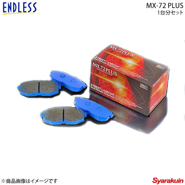 ENDLESS エンドレス ブレーキパッド MX72PRUS 1台分セット RX-7 FC3S FC3C