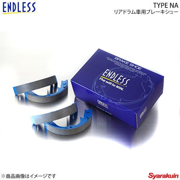 ENDLESS エンドレス ブレーキシュー TYPE-NA リア ジムニー JB23W